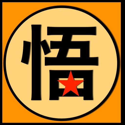 [無料]アニメ検定forドラゴンボール