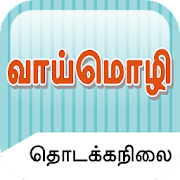 PSLE Tamil Oral Exam Guide