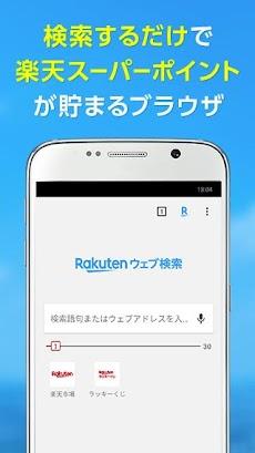 楽天ウェブ検索-楽天スーパーポイントが貯まる、稼げるアプリのおすすめ画像1