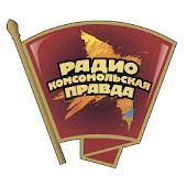 Radio Komsomolskaya Pravda