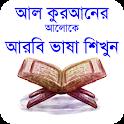 কুরআনের আলোকে আরবি ভাষা শিখুন~arbi language bangla icon