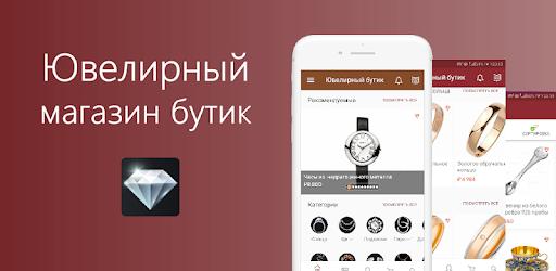 Магазин ювелирных изделий - Apps on Google Play