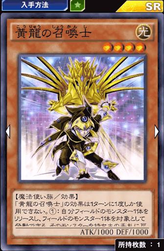 黄龍の召喚士