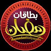 بطاقات رمضان 2015