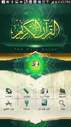 ختمة khatmah - ورد القرآن