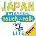 指指通會話 臺灣華語-日本  touch&talk LITE icon