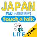 指指通會話 臺灣華語-日本  touch&talk LITE - Androidアプリ
