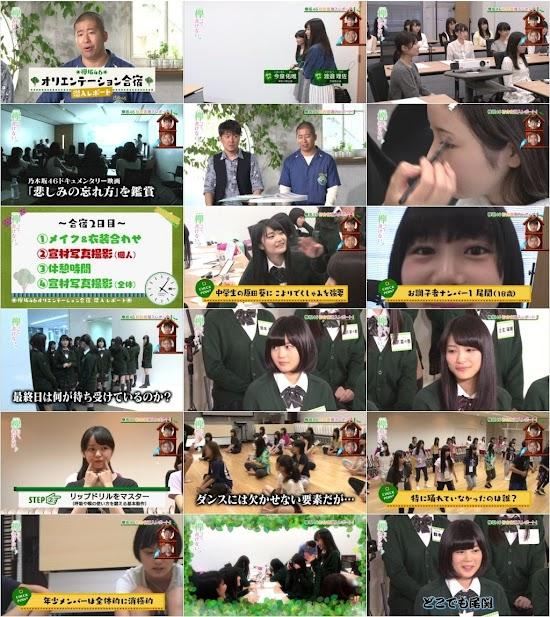 151108 欅坂46 - 欅って、書けない?(Keyakizaka46 - Keyakitte,Kakenai?) ep06
