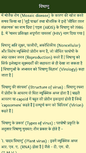 Lucent's Samanya Vigyan - General Science In Hindi for PC-Windows 7,8,10 and Mac apk screenshot 4