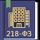 Закон о регистрации недвижимости РФ ред.25.12.2018 for PC-Windows 7,8,10 and Mac