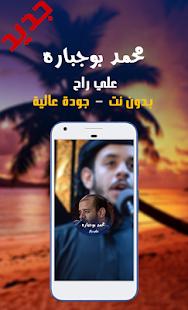 لطيمة علي راح - جديد الرادود محمد بوجبارة - náhled