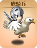 ランス_鷹騎兵