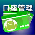 口座管理 icon