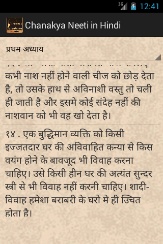 Screenshots of Chanakya Neeti In Hindi for Android