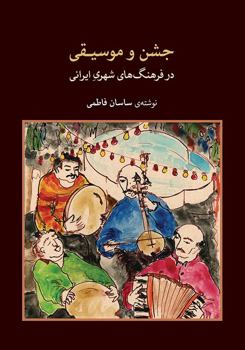 کتاب جشن و موسیقی ساسان فاطمی انتشارات ماهور