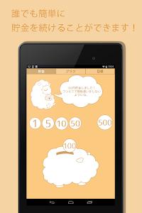 簡単に貯まる♪ひつじの貯金箱アプリ screenshot 4