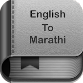 English to Marathi Dictionary and Translator App