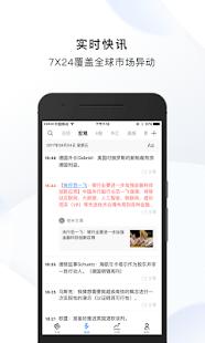 华尔街见闻-新闻头条财经金融炒股资讯 - náhled