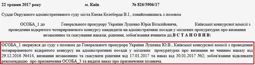 Прокурор Александр Фильчаков: вместо срока и нар — повышение 26