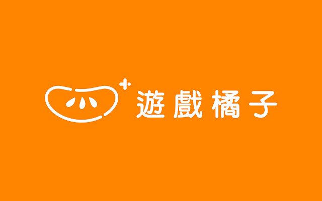 遊戲橘子擴充元件