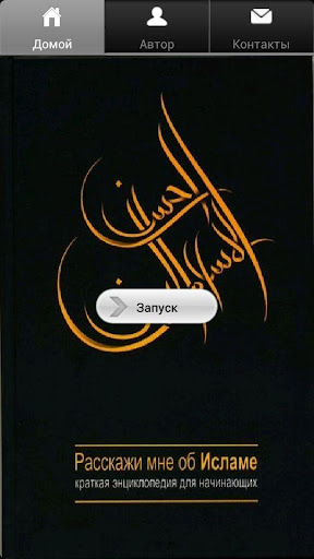 Расскажи мне об исламе