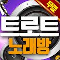 무료 트로트 노래방(메들리) icon