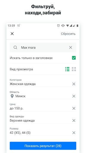 Объявления Kufar: недвижимость, авто, работа, вещи v.1.9.1.8 screenshots 2