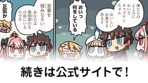 マンわか152話