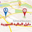 دليل الجالية السورية icon