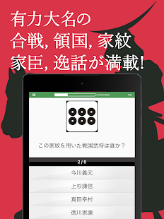 戦国チャレンジ(戦国武将・戦国時代クイズゲーム) screenshot 4