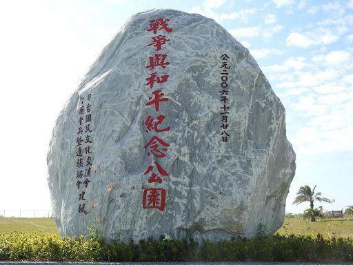 戰爭與和平紀念公園