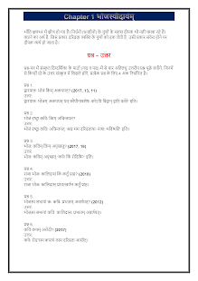 12th class sahityik hindi solution upboard part2 for PC-Windows 7,8,10 and Mac apk screenshot 6
