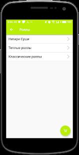 Суши мышцы   Новокузнецк - náhled