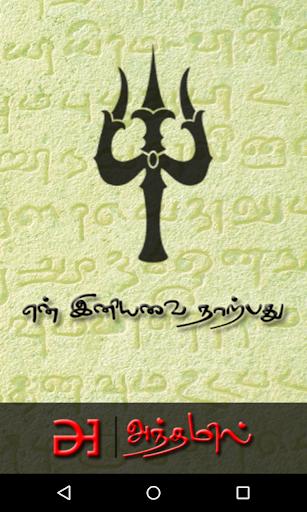 en Iniyavai Naarpadhu