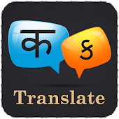 Hindi Gujarati Translator