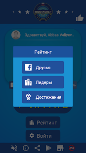 Миллионер Bикторина 2018 -  Quiz game in Russian- screenshot thumbnail