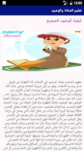 Download كيفية الصلاة بدون نت For PC Windows and Mac apk screenshot 5