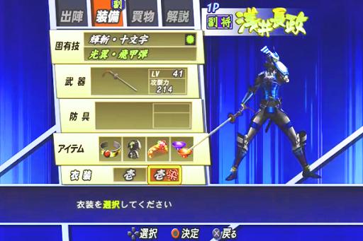 Fight Sengoku Basara 2 Heroes Trick 1.0 screenshots 4