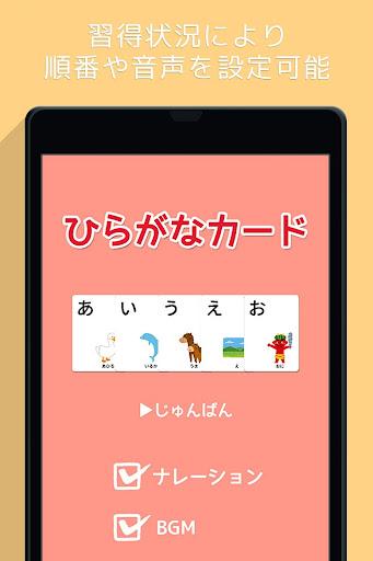 Hiragana Cards 1.1 Windows u7528 10