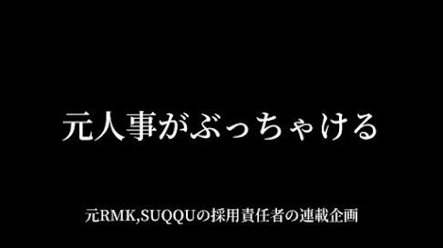 【vol.1】売上トップの美容部員に共通する点とは何か?RMK、SUQQUの元採用責任者のぶっちゃけ連載企画