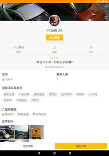 呼叫小黃 - 計程車搜尋平台  螢幕截圖 9