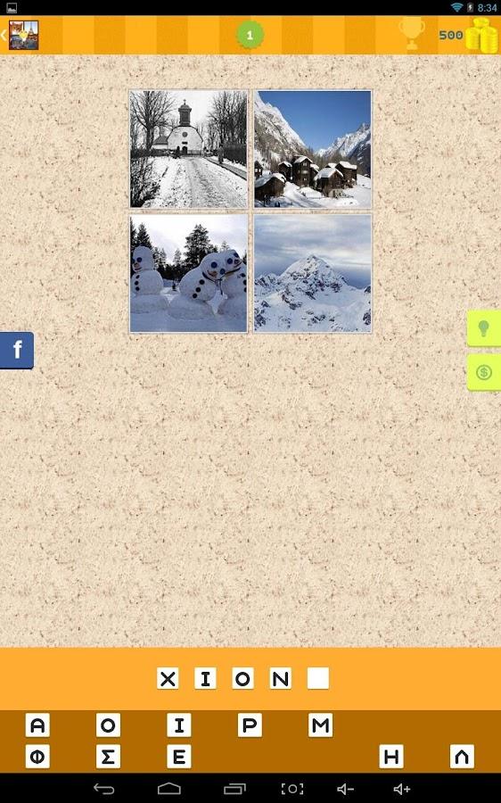 ΕΙΚΟΝΟΛΕΞΟ - ΒΡΕΣ ΤΗ ΛΕΞΗ - στιγμιότυπο οθόνης
