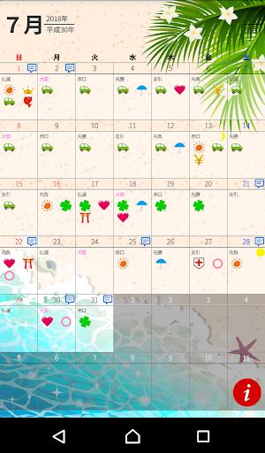 開運福暦カレンダー 2019 screenshot 11