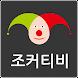 조커티비(TV) 인터넷방송 - 인기 BJ 라이브 풀 버전, 여캠 티비, 개인방송