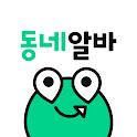 동네알바 - 내주변 알바 찾기 icon