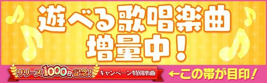 【画像】その②:リリース1000 日記念!遊べる歌唱楽曲増量中!