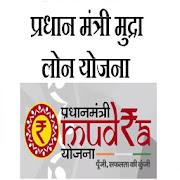 प्रधान मंत्री मुद्रा बैंक लोन योजना  Mudra Yojana