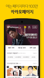 카카오페이지 KakaoPage- screenshot thumbnail