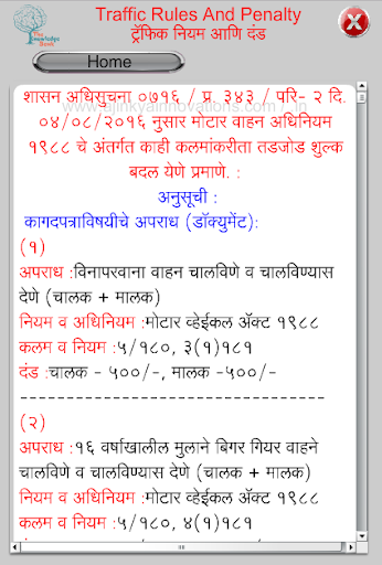 Motor Vehicle Act in Marathi Apk Download 6