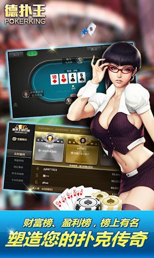 德扑王-专业的棋牌游戏德州扑克